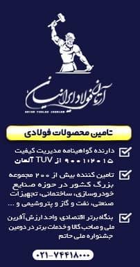 آرتان فولاد ایرانیان |تامین کننده انواع آهن آلات